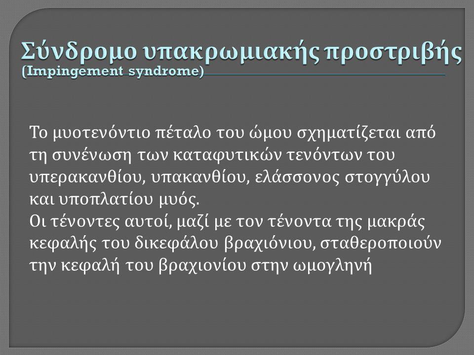 Αίτια : α ) Πάχυνση του υπακρωμιακού ορογόνου θυλάκου, λόγω κάκωσης ή φλεγμονής β ) Τραυματική κάκωση ή από υπερχρησία ( καταπόνηση ) γ ) Φλεγμονή του μυοτενοντίου πετάλου του ώμου ( ιδίως του τένοντα του υπερακανθίου ) δ ) Μετατραυματική ή μη οστεοαρθρίτιδα της ακρωμιοκλειδικής