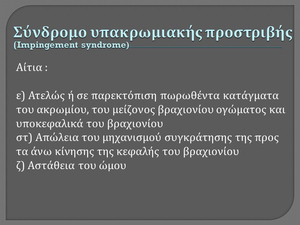 Στάδιο Ι : Στάδιο Ι : Χαρακτηρίζεται από οίδημα και αιμάτωμα στον καταφυτικό τένοντα του υπερακανθίου και φλεγμονώδη αντίδραση του υπακρωμιακού ορογόνου θυλάκου.