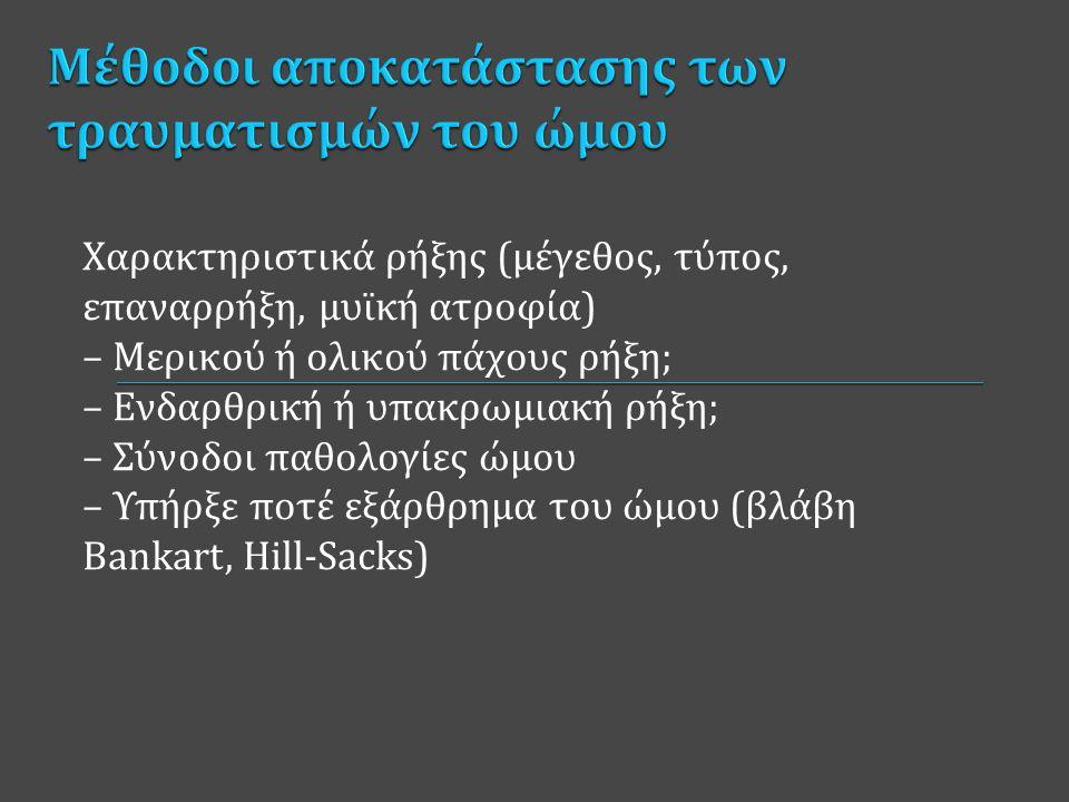 Χαρακτηριστικά ρήξης ( μέγεθος, τύπος, επαναρρήξη, μυϊκή ατροφία ) – Μερικού ή ολικού πάχους ρήξη ; – Ενδαρθρική ή υπακρωμιακή ρήξη ; – Σύνοδοι παθολογίες ώμου – Υπήρξε ποτέ εξάρθρημα του ώμου ( βλάβη Bankart, Hill-Sacks)