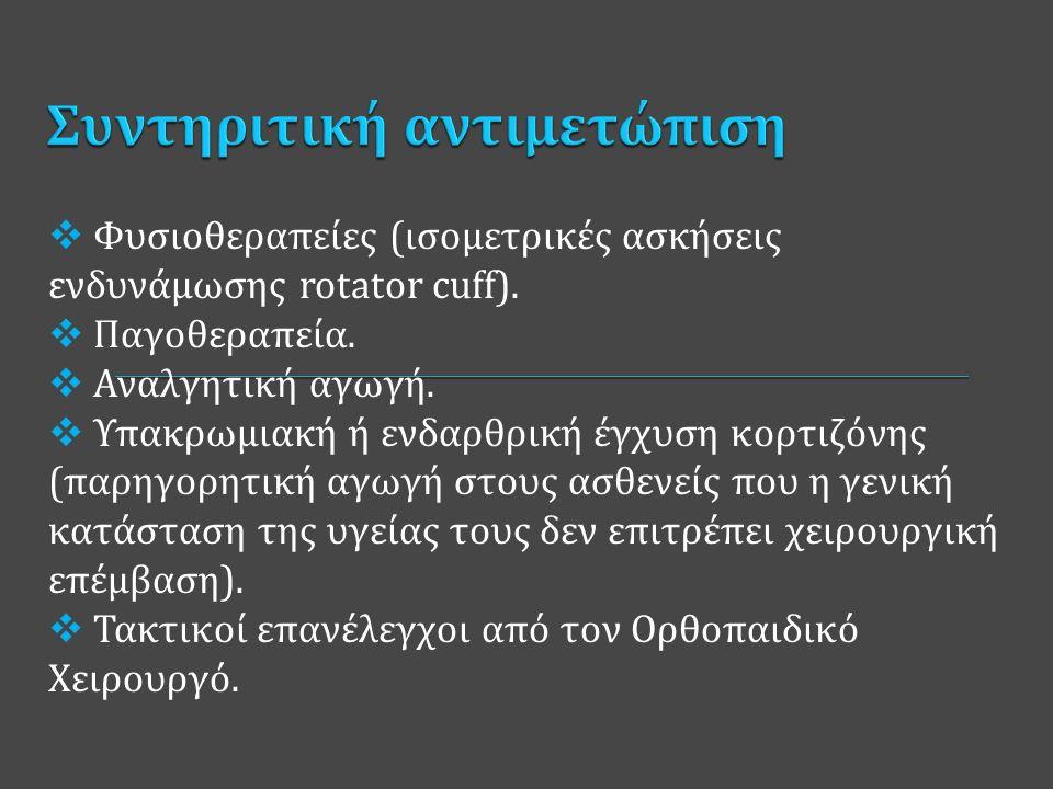  Φυσιοθεραπείες ( ισομετρικές ασκήσεις ενδυνάμωσης rotator cuff).