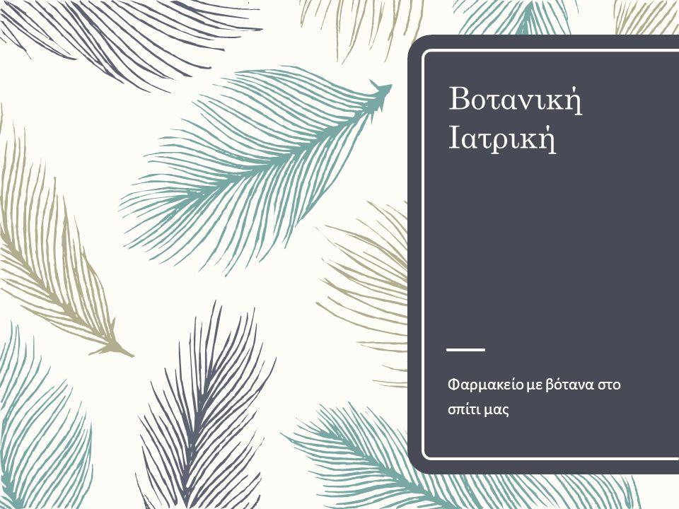 Φαρμακείο στο σπίτι μας Αναπνευστικό Αν υπάρχει παραγωγικός βήχας, τότε τα καταλληλότερα είναι το θυμάρι (Thymus vulgaris), η ρίγανη (Origanum vulgare) και το δίκταμο (Origanum dictamum).