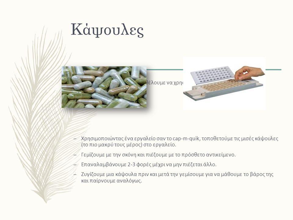 Κάψουλες – Διαλέγουμε το βότανο που θέλουμε να χρησιμοποιήσουμε και το μέγεθος της κάψουλας. – Χρησιμοποιώντας ένα εργαλείο σαν το cap-m-quik, τοποθετ