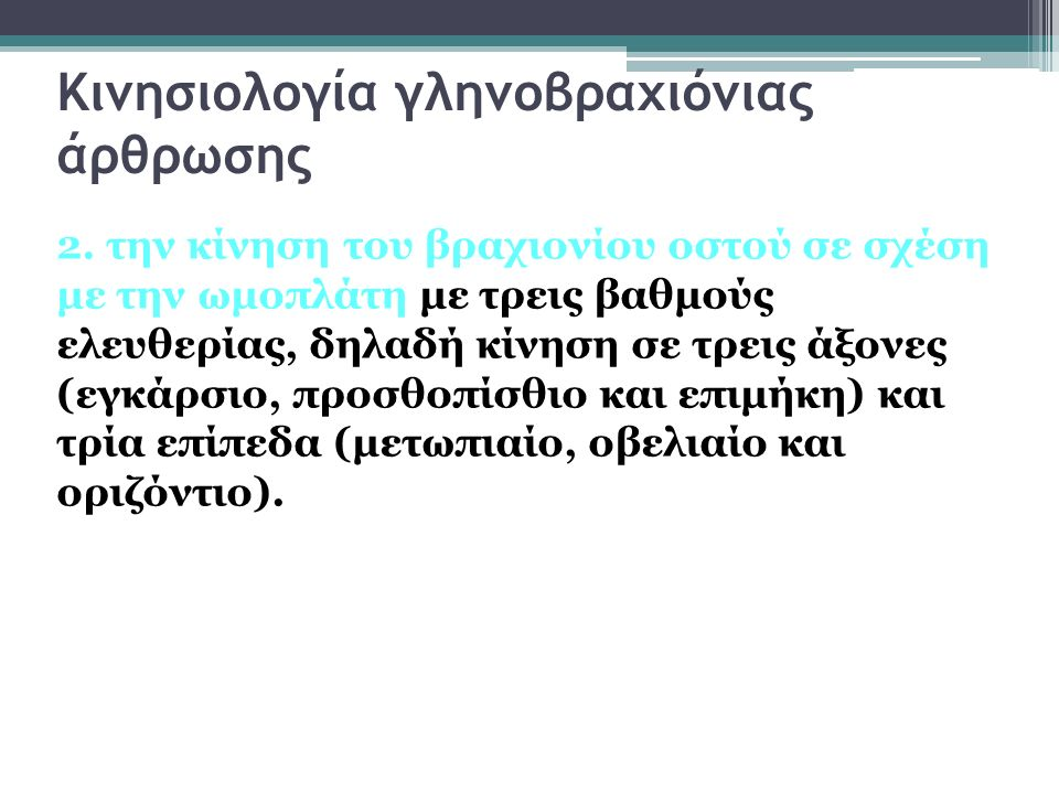 Κινησιολογία γληνοβραχιόνιας άρθρωσης 2. την κίνηση του βραχιονίου οστού σε σχέση με την ωμοπλάτη με τρεις βαθμούς ελευθερίας, δηλαδή κίνηση σε τρεις
