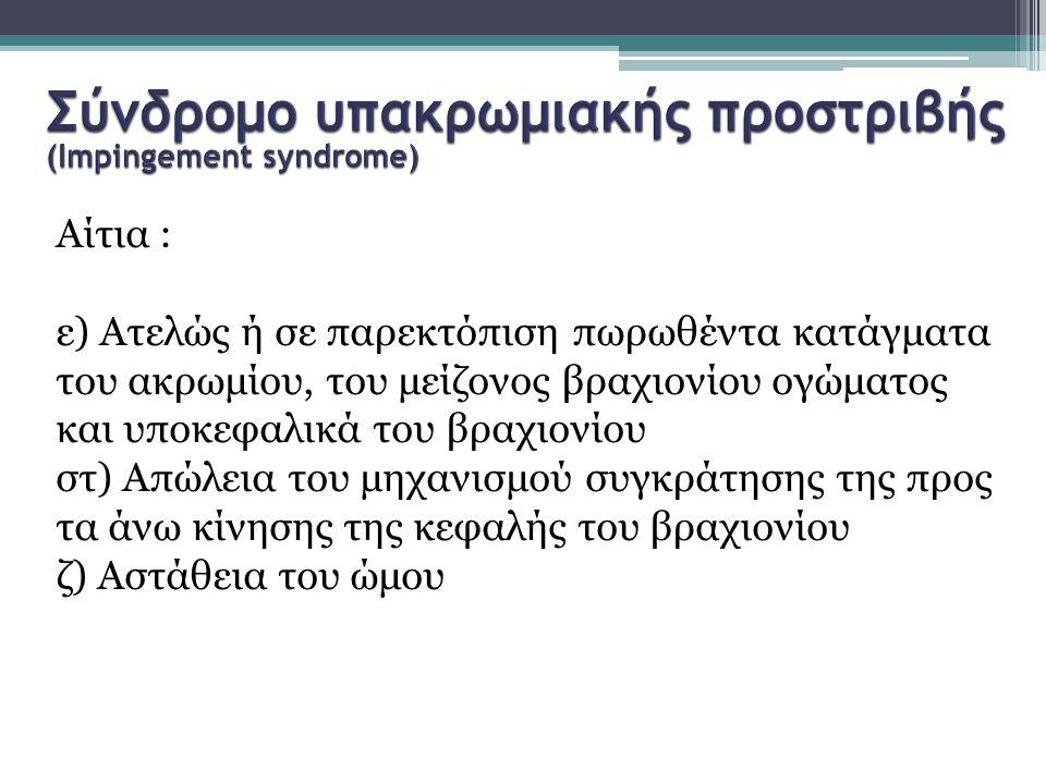 Αίτια : ε) Ατελώς ή σε παρεκτόπιση πωρωθέντα κατάγματα του ακρωμίου, του μείζονος βραχιονίου ογώματος και υποκεφαλικά του βραχιονίου στ) Απώλεια του μ