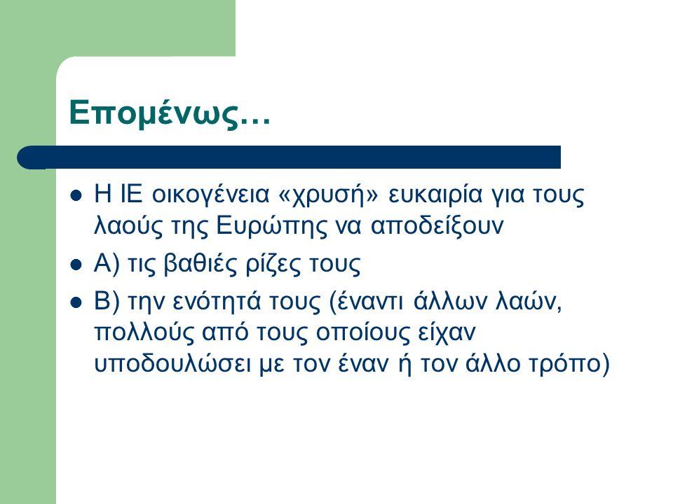 Επομένως… Η ΙΕ οικογένεια «χρυσή» ευκαιρία για τους λαούς της Ευρώπης να αποδείξουν Α) τις βαθιές ρίζες τους Β) την ενότητά τους (έναντι άλλων λαών, π