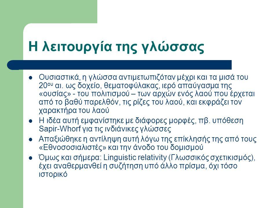 Η λειτουργία της γλώσσας Ουσιαστικά, η γλώσσα αντιμετωπιζόταν μέχρι και τα μισά του 20 ου αι. ως δοχείο, θεματοφύλακας, ιερό απαύγασμα της «ουσίας» -