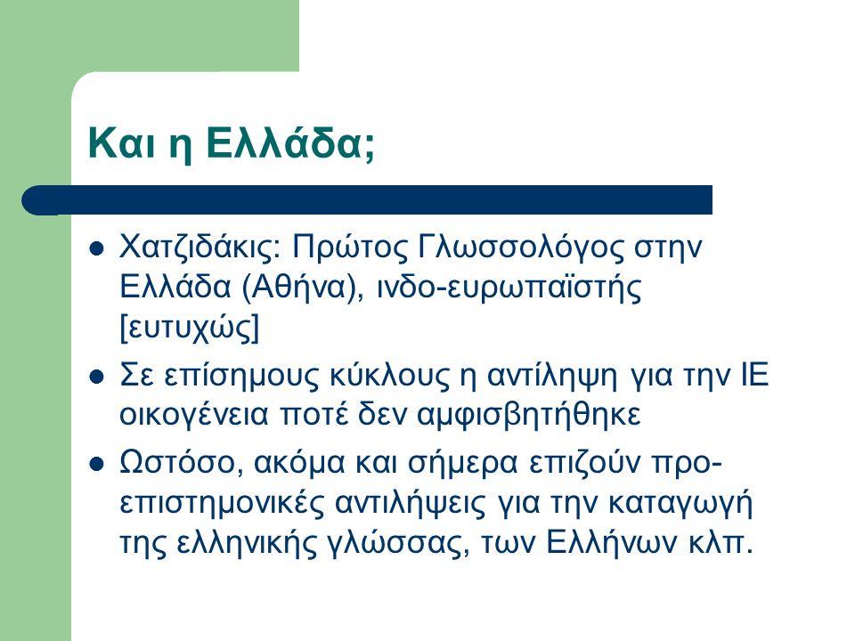 Και η Ελλάδα; Χατζιδάκις: Πρώτος Γλωσσολόγος στην Ελλάδα (Αθήνα), ινδο-ευρωπαϊστής [ευτυχώς] Σε επίσημους κύκλους η αντίληψη για την ΙΕ οικογένεια ποτ