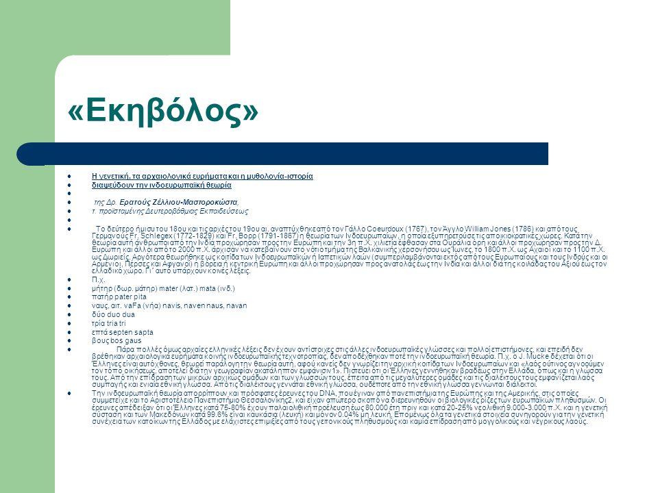 «Εκηβόλος» Η γενετική, τα αρχαιολογικά ευρήματα και η μυθολογία-ιστορία διαψεύδουν την ινδοευρωπαϊκή θεωρία της Δρ. Ερατούς Ζέλλιου-Μαστοροκώστα, τ. π
