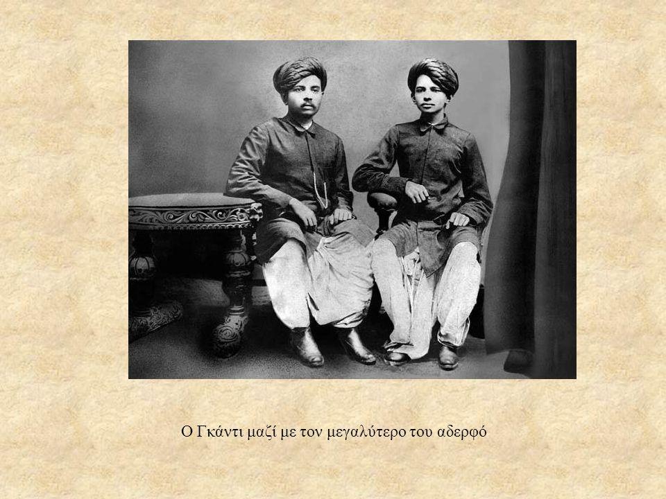 Ο Γκάντι μαζί με τον μεγαλύτερο του αδερφό