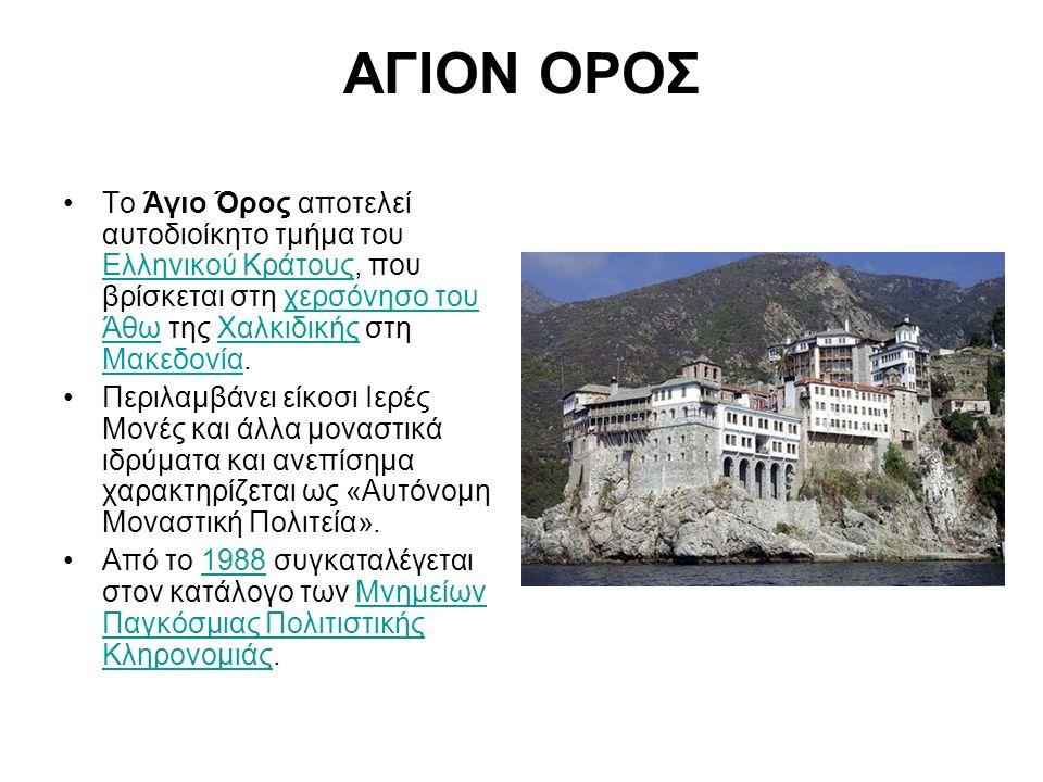 ΑΓΙΟΝ ΟΡΟΣ Το Άγιο Όρος αποτελεί αυτοδιοίκητο τμήμα του Ελληνικού Κράτους, που βρίσκεται στη χερσόνησο του Άθω της Χαλκιδικής στη Μακεδονία. Ελληνικού