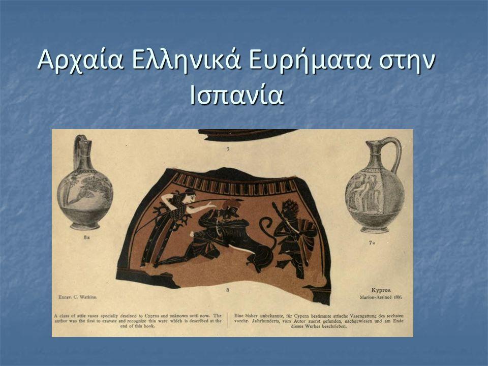 Οι αρχαίοι Έλληνες είχαν γνωρίσει την Ιβηρική Χερσόνησο και είχαν προσεγγίσει ακόμα και σε λιμάνια της που βρέχονται από τον Ατλαντικό Ωκεανό από πολύ νωρίς.