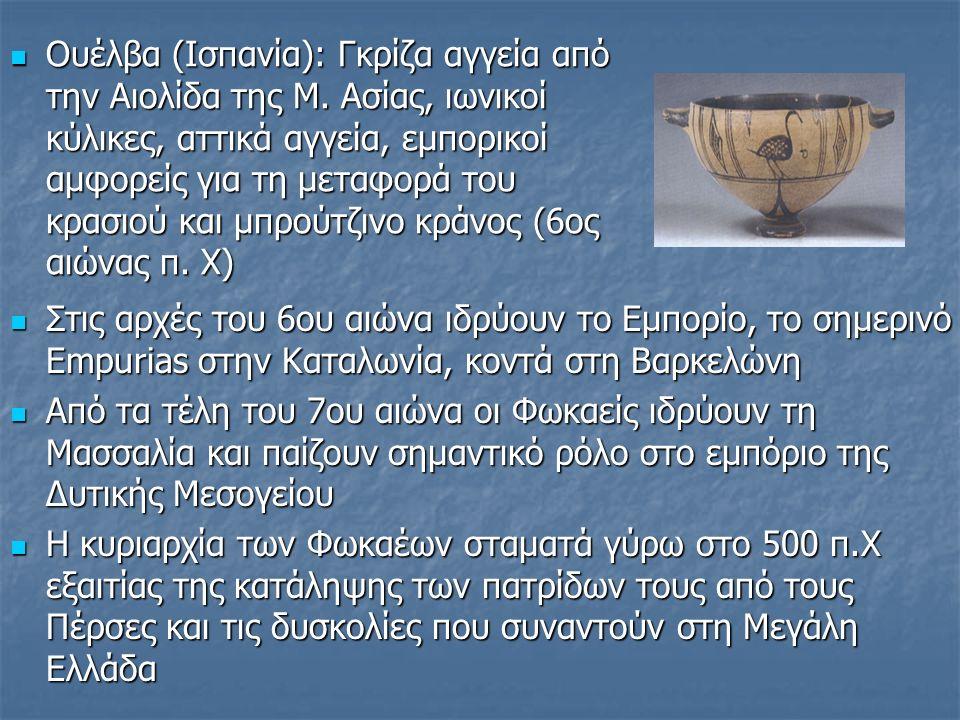 Στο προσκήνιο οι Αθηναίοι Το Εμπορίο αναπτύσσεται σε ένα από τα σημαντικότερα κέντρα της Δυτικής Μεσογείου, πρώτο λιμάνι εισόδου των ελληνικών προϊόντων στην Ιβηρία, κέντρο φόρτωσης ιβηρικών προϊόντων προς την Κεντρική και Ανατολική Μεσόγειο Το Εμπορίο αναπτύσσεται σε ένα από τα σημαντικότερα κέντρα της Δυτικής Μεσογείου, πρώτο λιμάνι εισόδου των ελληνικών προϊόντων στην Ιβηρία, κέντρο φόρτωσης ιβηρικών προϊόντων προς την Κεντρική και Ανατολική Μεσόγειο Οι Αθηναίοι κατακλύζουν την Ιβηρική Χερσόνησο με αττικά αγγεία Οι Αθηναίοι κατακλύζουν την Ιβηρική Χερσόνησο με αττικά αγγεία Αττικά αγγεία έχουν βρεθεί στο Εμπορίο, στην ανατολική και νότια Ιβηρική Χερσόνησο, στην Ανδαλουσία (Γρανάδα) και στις Βαλεαρίδες νήσους Αττικά αγγεία έχουν βρεθεί στο Εμπορίο, στην ανατολική και νότια Ιβηρική Χερσόνησο, στην Ανδαλουσία (Γρανάδα) και στις Βαλεαρίδες νήσους Οι Αθηναίοι μεταφέρουν στην πατρίδα τους, εκτός από μέταλλα, σιτηρά και παστά ψάρια.