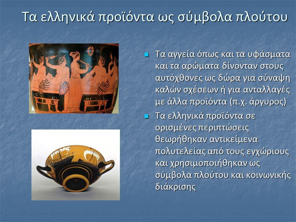 Η επίδραση του ελληνικού πολιτισμού στην Ιβηρική Χερσόνησο Η επίδραση του ελληνικού πολιτισμού ήταν έντονη σε ορισμένες περιοχές όπως το Εμπορίο, αλλά γενικά ο ελληνικός πολιτισμός δεν φαίνεται να έπαιξε καθοδηγητικό ρόλο στις κοινωνικές και οικονομικές εξελίξεις της Ιβηρικής Χερσονήσου Η επίδραση του ελληνικού πολιτισμού ήταν έντονη σε ορισμένες περιοχές όπως το Εμπορίο, αλλά γενικά ο ελληνικός πολιτισμός δεν φαίνεται να έπαιξε καθοδηγητικό ρόλο στις κοινωνικές και οικονομικές εξελίξεις της Ιβηρικής Χερσονήσου