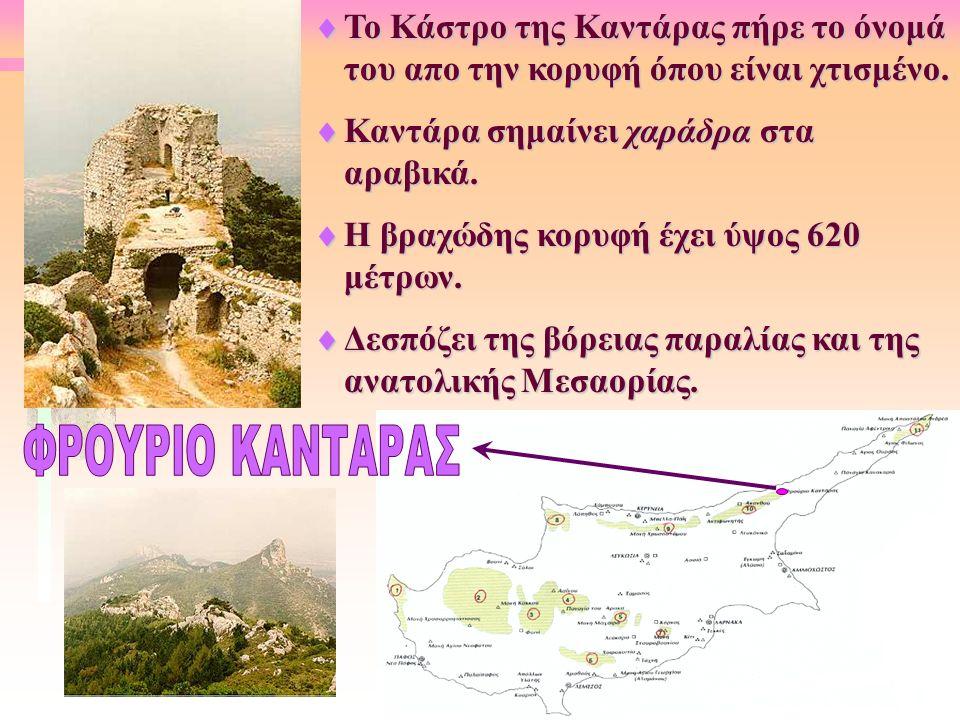  Το Κάστρο της Καντάρας πήρε το όνομά του απο την κορυφή όπου είναι χτισμένο.