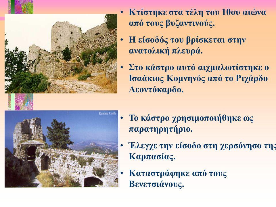 Κτίστηκε στα τέλη του 10ου αιώνα από τους βυζαντινούς.
