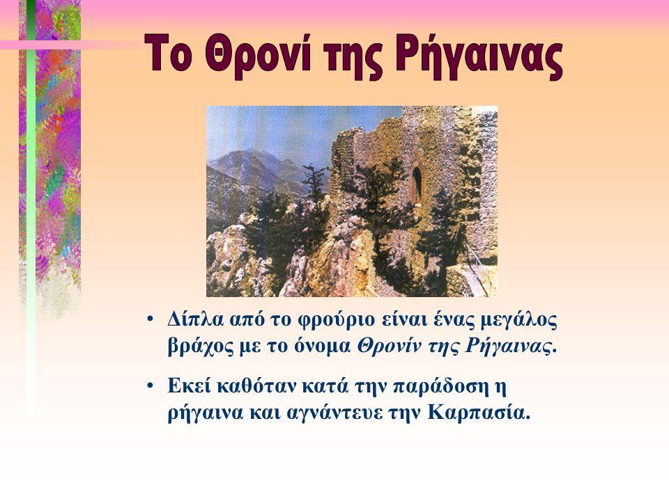 Δίπλα από το φρούριο είναι ένας μεγάλος βράχος με το όνομα Θρονίν της Ρήγαινας.