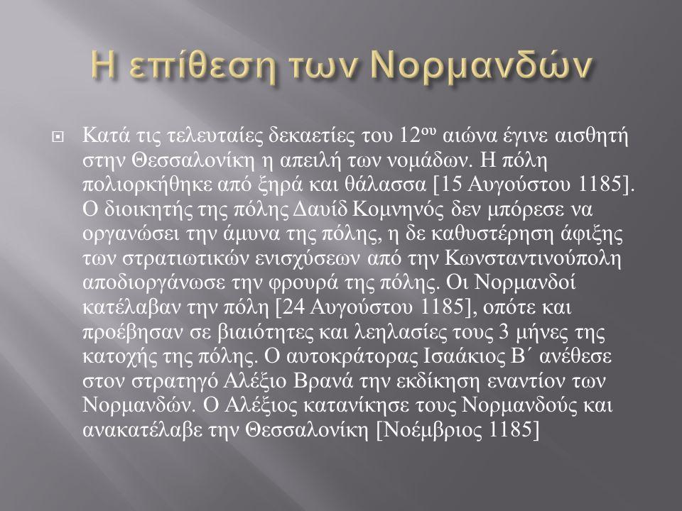  Στις αρχές του 10 ου αιώνα η απόφαση του αυτοκράτορα Λέοντος ΣΤ΄ του Σοφού [886- 912] να μεταφέρει τα εμπορικά προνόμια των Βουλγάρων από την αγορά της Κωνσταντινούπολης στην αγορά της Θεσσαλονίκης, θεωρήθηκε από τον ηγεμόνα των Βουλγάρων Συμεών δυσμενής μεταχείριση και χρησιμοποιήθηκε ως πρόσχημα για τους βυζαντινοβουλγαρικούς πολέμους, οι οποίοι ταλαιπώρησαν για 2 δεκαετίες ολόκληρη την Μακεδονία.