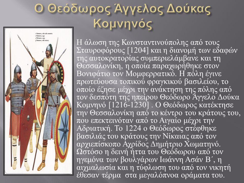  Κατά τις τελευταίες δεκαετίες του 12 ου αιώνα έγινε αισθητή στην Θεσσαλονίκη η απειλή των νομάδων.