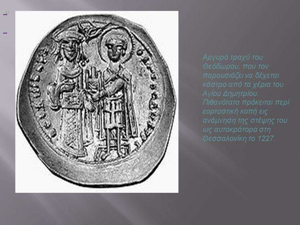  Η άλωση της Κωνσταντινούπολης από τους Σταυροφόρους [1204] και η διανομή των εδαφών της αυτοκρατορίας συμπεριελάμβανε και τη Θεσσαλονίκη, η οποία παραχωρήθηκε στον Βονιφάτιο τον Μομφερρατικό.