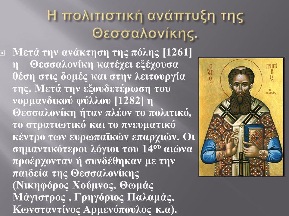 Αργυρό τραχύ του Θεόδωρου, που τον παρουσιάζει να δέχεται κάστρο από τα χέρια του Αγίου Δημητρίου.