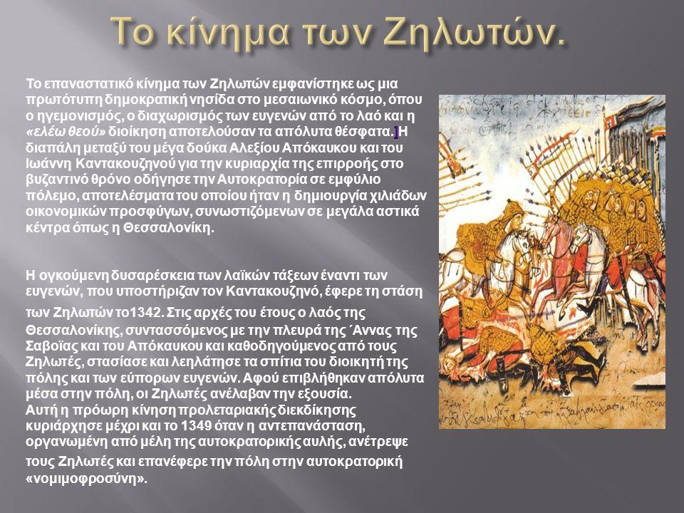  Μετά την ανάκτηση της πόλης [1261] η Θεσσαλονίκη κατέχει εξέχουσα θέση στις δομές και στην λειτουργία της.