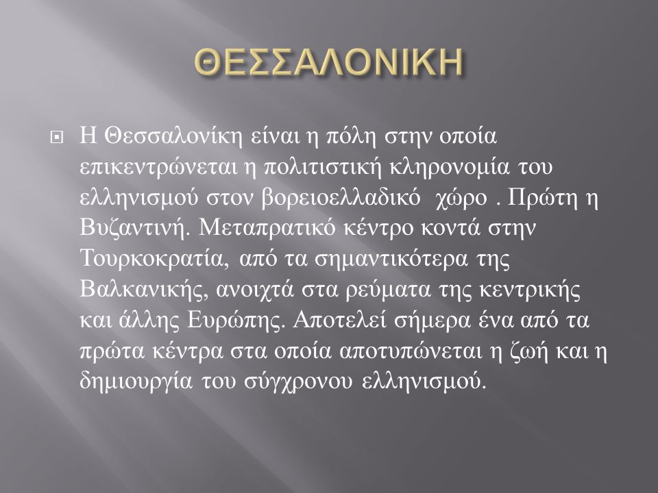  Η Θεσσαλονίκη είναι η πόλη στην οποία επικεντρώνεται η πολιτιστική κληρονομία του ελληνισμού στον βορειοελλαδικό χώρο.
