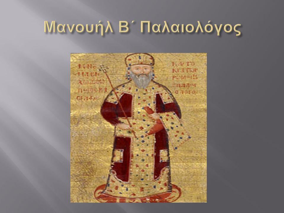  Το 1387 η Θεσσαλονίκη καταλείφθηκε από τους Τούρκους μετά από ηρωική άμυνα 3 χρόνων.