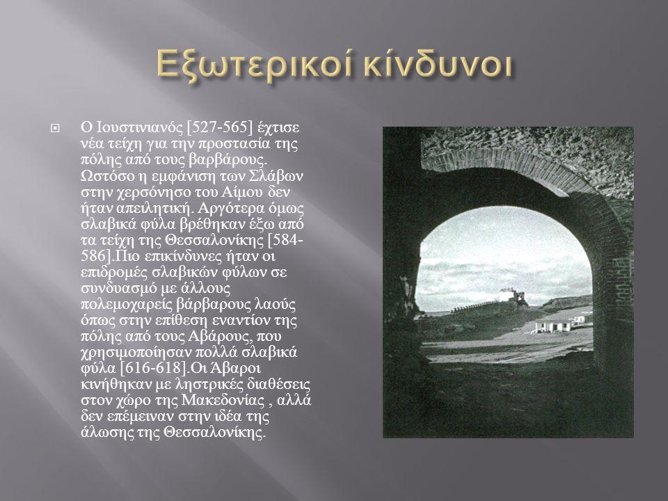  Ο Ιουστινιανός [527-565] έχτισε νέα τείχη για την προστασία της πόλης από τους βαρβάρους.