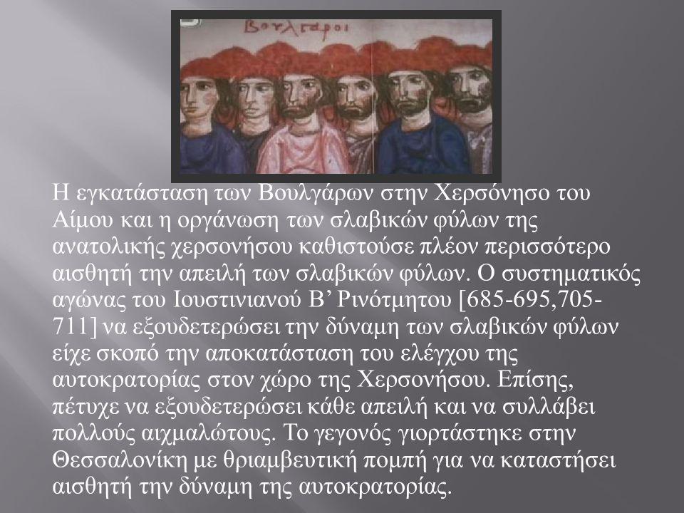 Η εγκατάσταση των Βουλγάρων στην Χερσόνησο του Αίμου και η οργάνωση των σλαβικών φύλων της ανατολικής χερσονήσου καθιστούσε πλέον περισσότερο αισθητή την απειλή των σλαβικών φύλων.