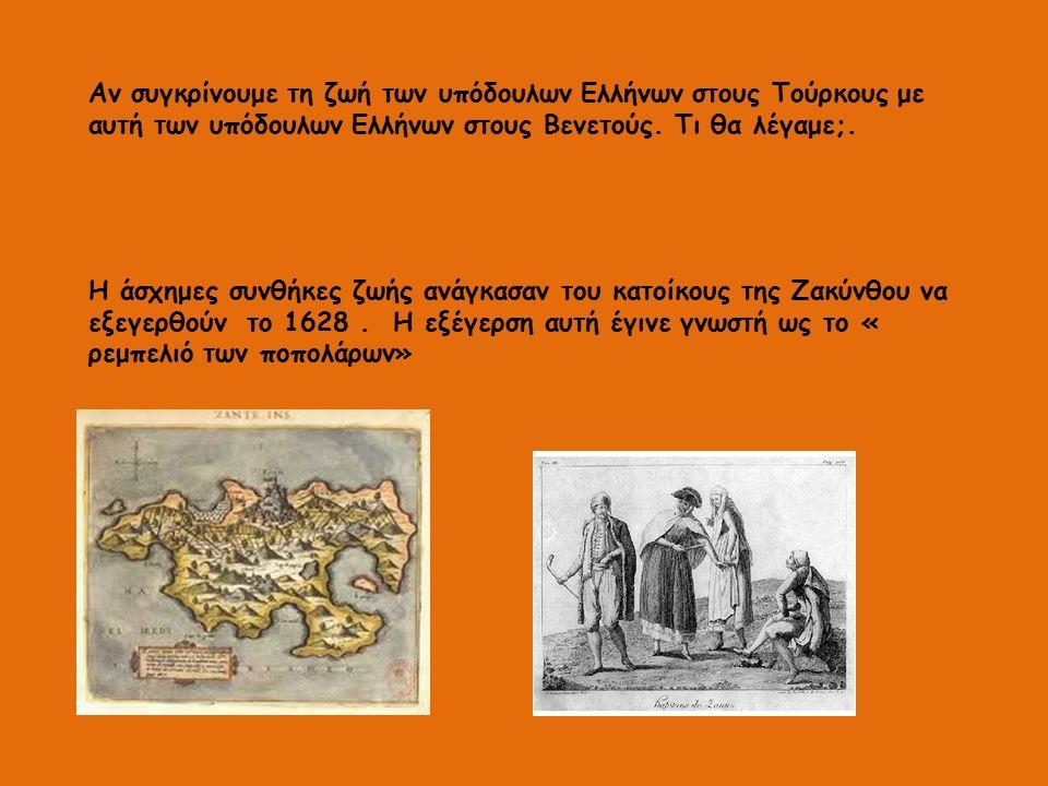 Αν συγκρίνουμε τη ζωή των υπόδουλων Ελλήνων στους Τούρκους με αυτή των υπόδουλων Ελλήνων στους Βενετούς. Τι θα λέγαμε;. Η άσχημες συνθήκες ζωής ανάγκα