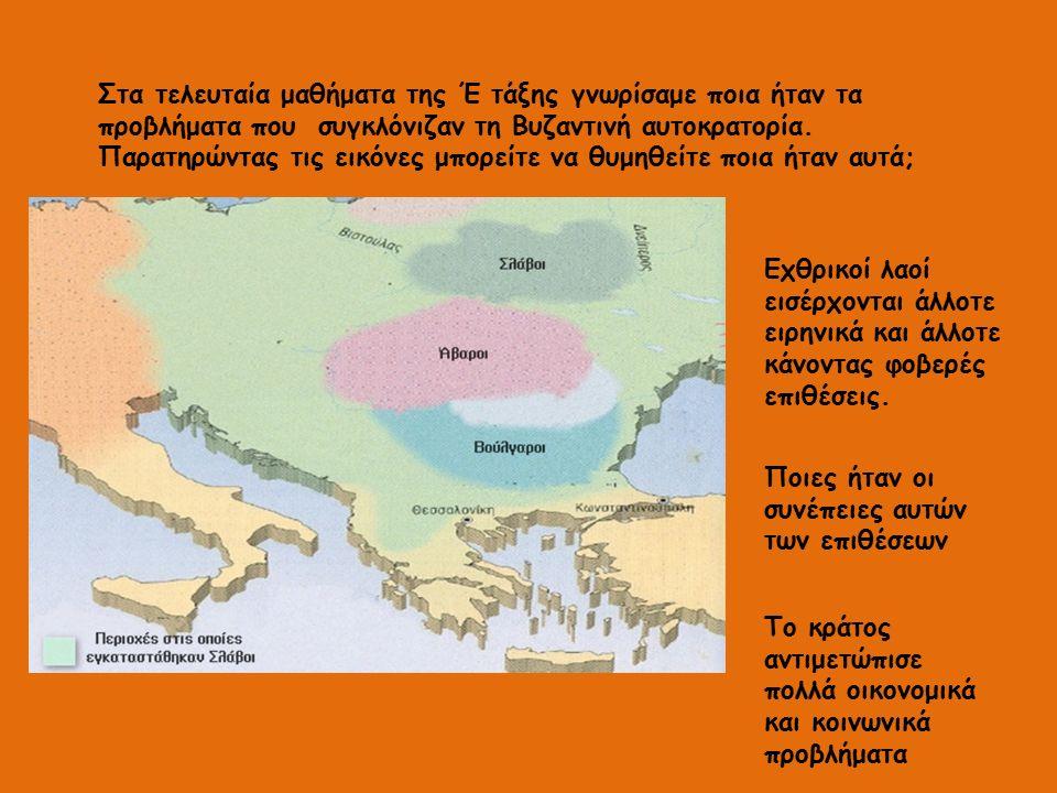Στα τελευταία μαθήματα της Έ τάξης γνωρίσαμε ποια ήταν τα προβλήματα που συγκλόνιζαν τη Βυζαντινή αυτοκρατορία. Παρατηρώντας τις εικόνες μπορείτε να θ