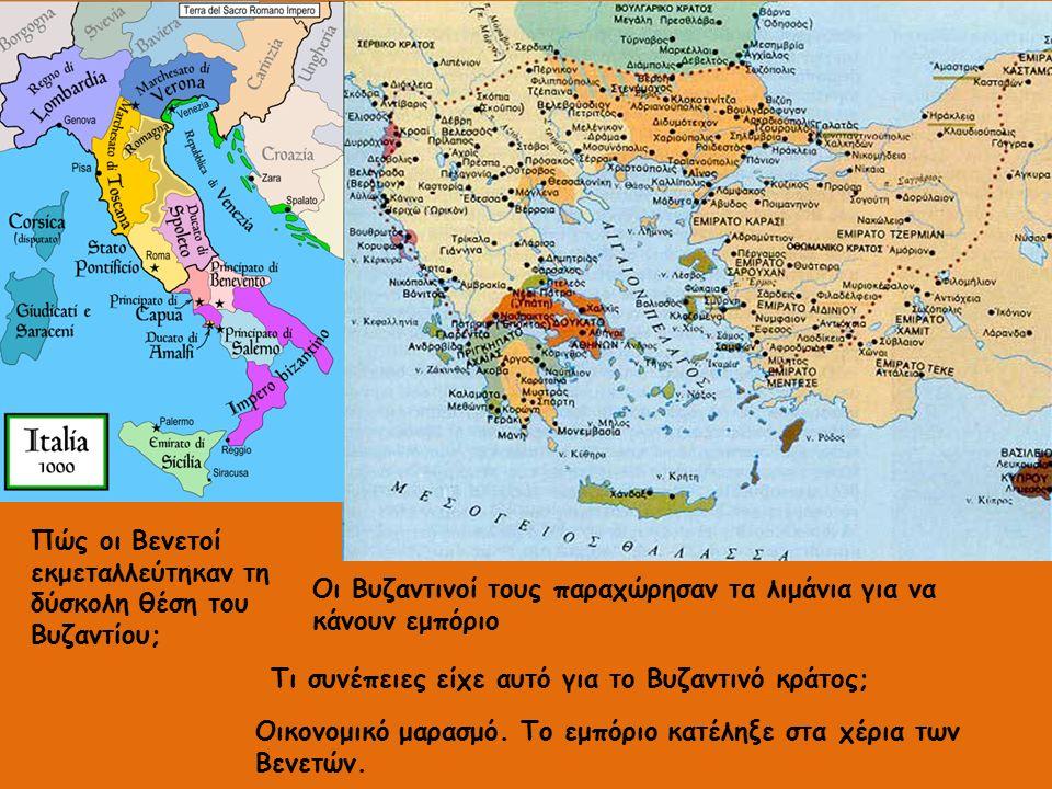 Πώς οι Βενετοί εκμεταλλεύτηκαν τη δύσκολη θέση του Βυζαντίου; Οι Βυζαντινοί τους παραχώρησαν τα λιμάνια για να κάνουν εμπόριο Τι συνέπειες είχε αυτό γ