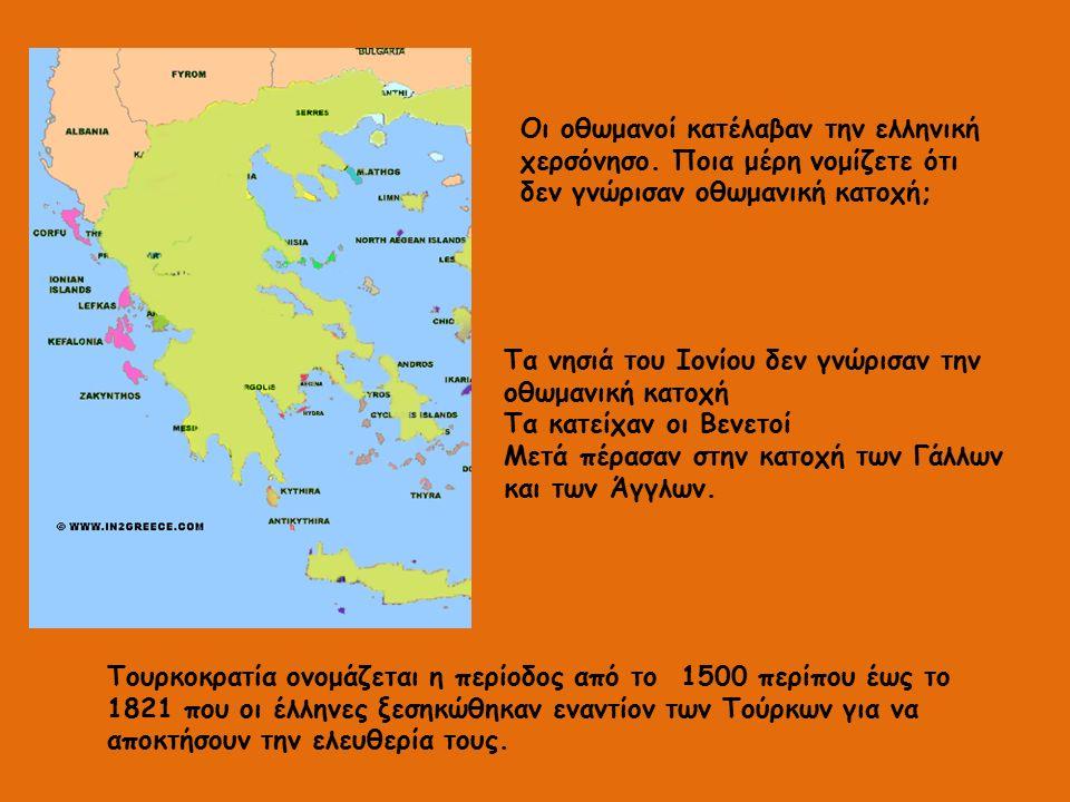 Οι οθωμανοί κατέλαβαν την ελληνική χερσόνησο. Ποια μέρη νομίζετε ότι δεν γνώρισαν οθωμανική κατoχή; Τα νησιά του Ιονίου δεν γνώρισαν την οθωμανική κατ