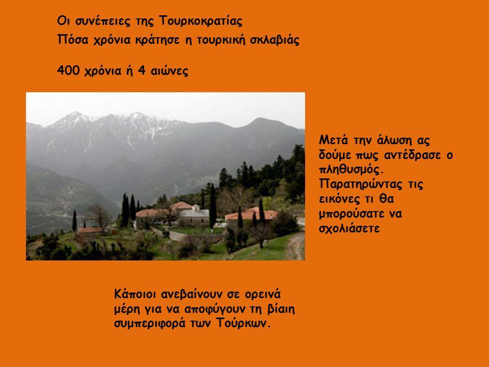 Πόσα χρόνια κράτησε η τουρκική σκλαβιάς 400 χρόνια ή 4 αιώνες Οι συνέπειες της Τουρκοκρατίας Μετά την άλωση ας δούμε πως αντέδρασε ο πληθυσμός. Παρατη
