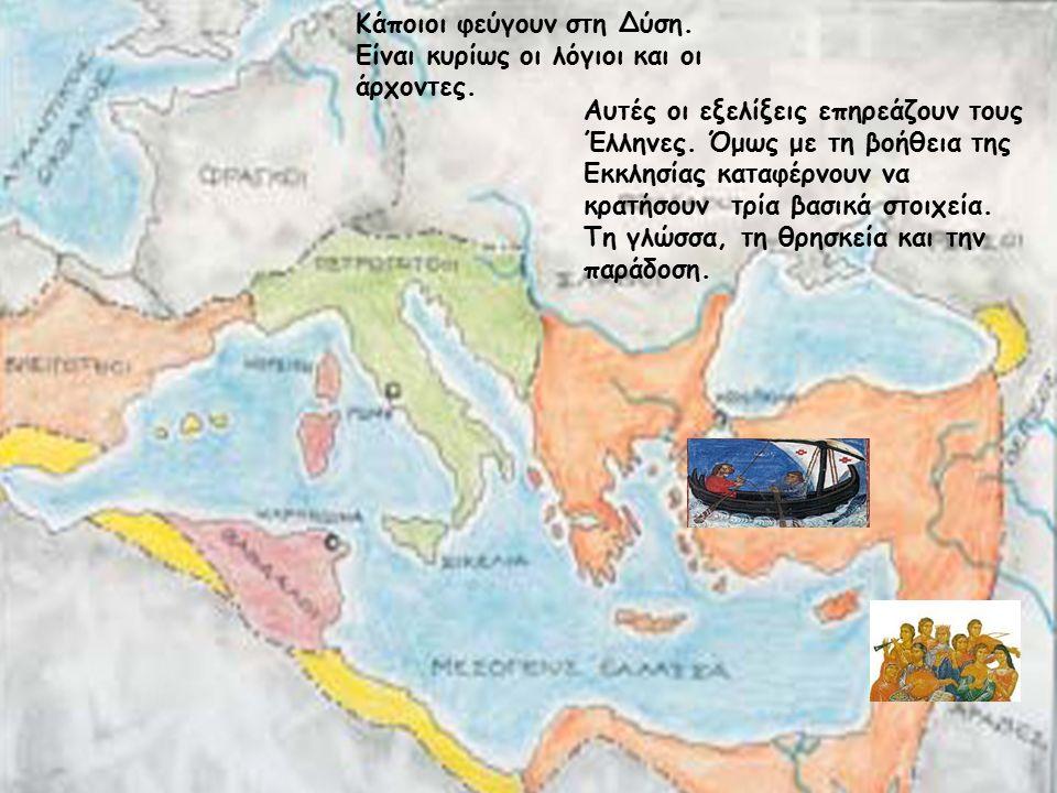 Κάποιοι φεύγουν στη Δύση. Είναι κυρίως οι λόγιοι και οι άρχοντες. Αυτές οι εξελίξεις επηρεάζουν τους Έλληνες. Όμως με τη βοήθεια της Εκκλησίας καταφέρ