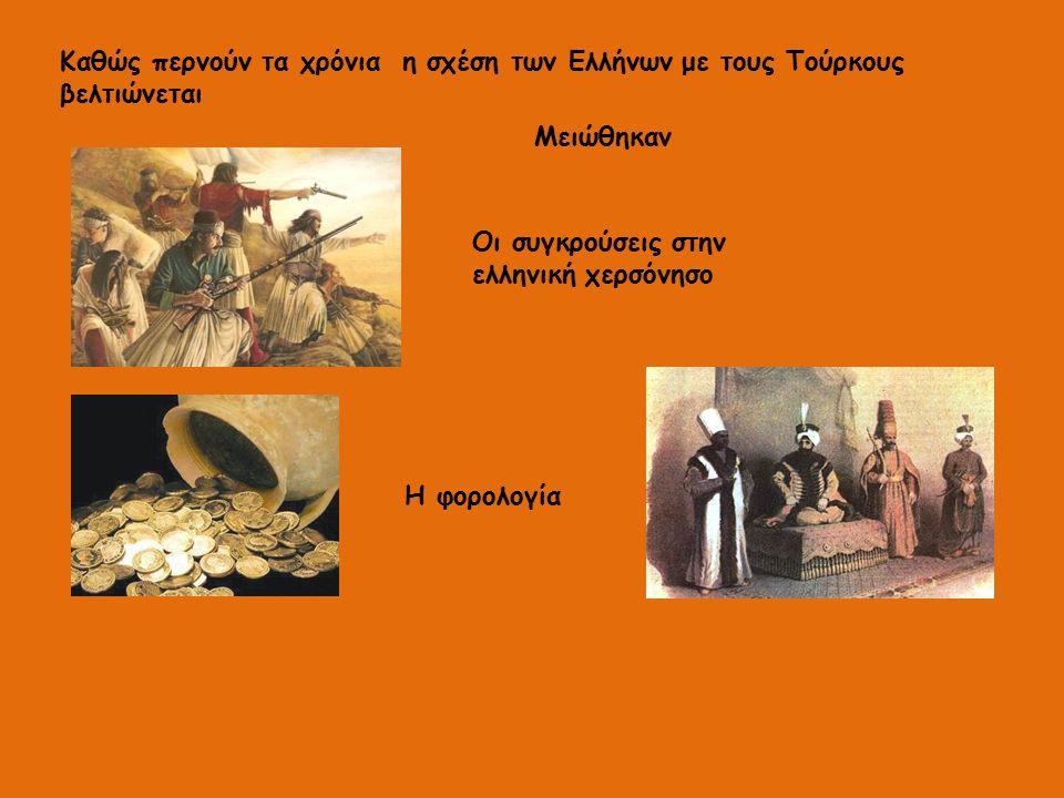 Καθώς περνούν τα χρόνια η σχέση των Ελλήνων με τους Τούρκους βελτιώνεται Μειώθηκαν Οι συγκρούσεις στην ελληνική χερσόνησο Η φορολογία