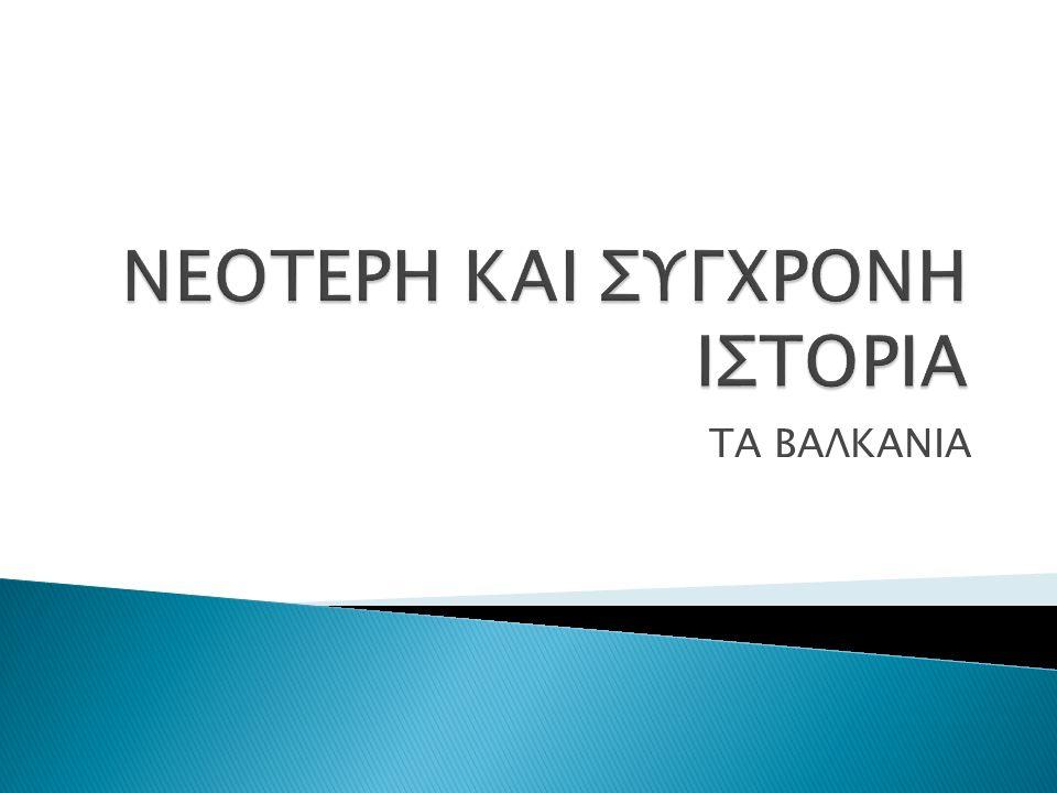  Η κατάρρευση του ανατολικού μπλοκ και τα γεγονότα που την ακολούθησαν στα Βαλκάνια θα ξαναζωντανέψει όλα τα στερεότυπα για την περιοχή  «Οι Βαλκάνιοι δεν είναι Ευρωπαίοι»  «Βαλκανοποιείται»  «βαλκανοποίηση»