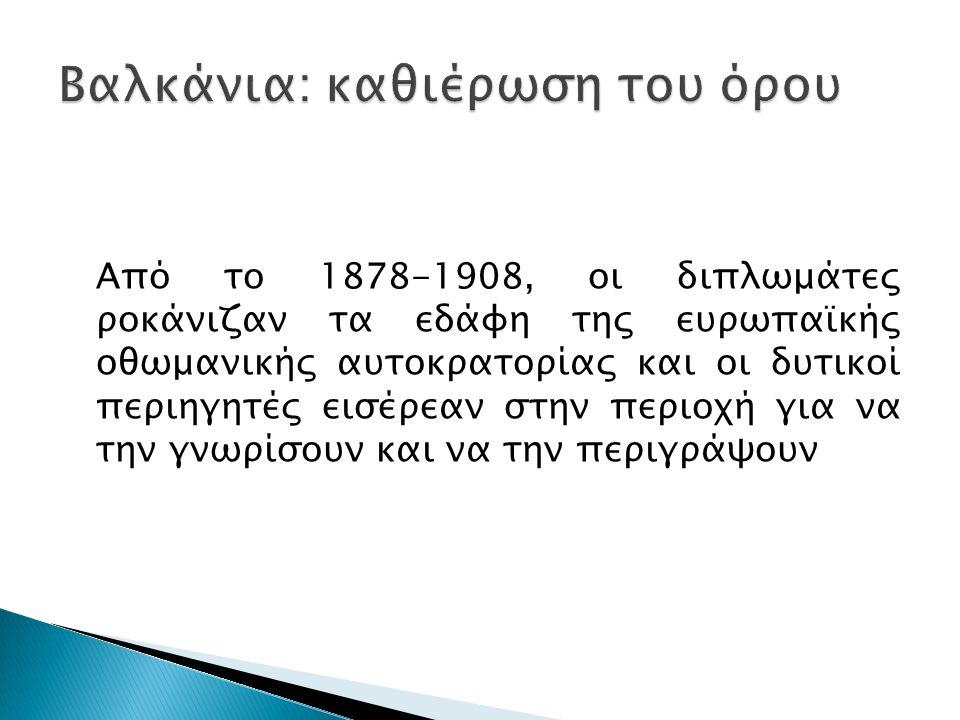 Από το 1878-1908, οι διπλωμάτες ροκάνιζαν τα εδάφη της ευρωπαϊκής οθωμανικής αυτοκρατορίας και οι δυτικοί περιηγητές εισέρεαν στην περιοχή για να την
