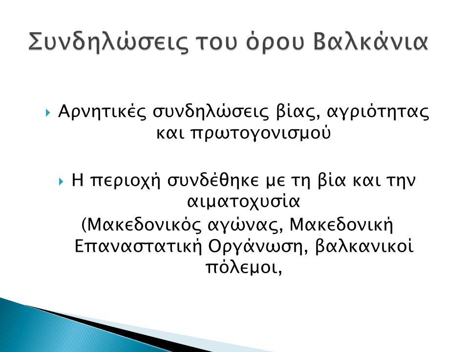  Αρνητικές συνδηλώσεις βίας, αγριότητας και πρωτογονισμού  Η περιοχή συνδέθηκε με τη βία και την αιματοχυσία (Μακεδονικός αγώνας, Μακεδονική Επαναστατική Οργάνωση, βαλκανικοί πόλεμοι,