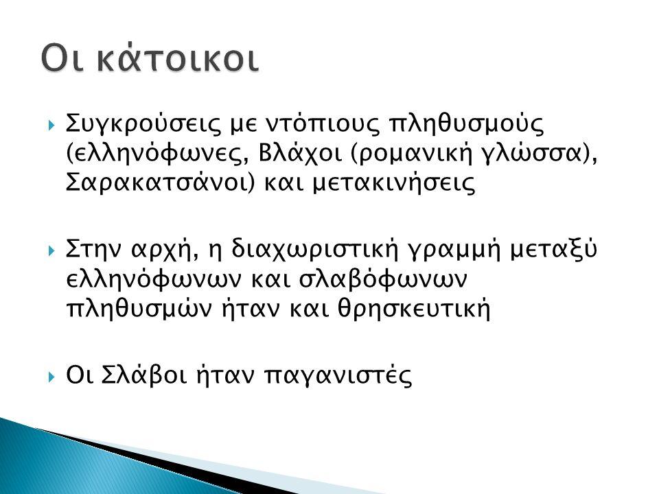  Συγκρούσεις με ντόπιους πληθυσμούς (ελληνόφωνες, Βλάχοι (ρομανική γλώσσα), Σαρακατσάνοι) και μετακινήσεις  Στην αρχή, η διαχωριστική γραμμή μεταξύ