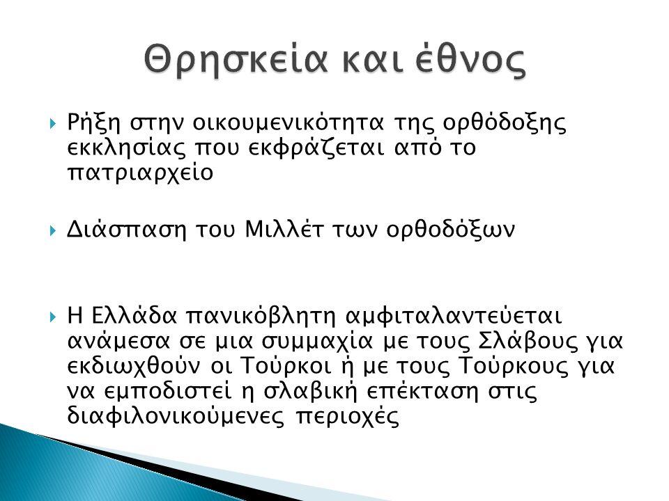  Ρήξη στην οικουμενικότητα της ορθόδοξης εκκλησίας που εκφράζεται από το πατριαρχείο  Διάσπαση του Μιλλέτ των ορθοδόξων  Η Ελλάδα πανικόβλητη αμφιτ