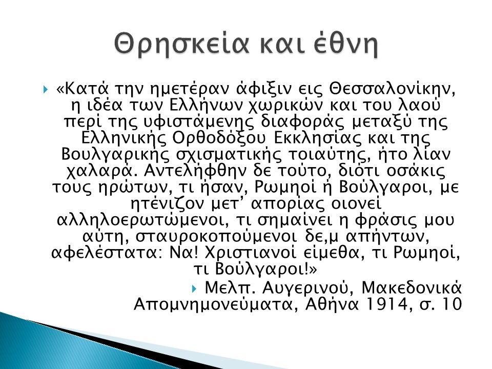  «Κατά την ημετέραν άφιξιν εις Θεσσαλονίκην, η ιδέα των Ελλήνων χωρικών και του λαού περί της υφιστάμενης διαφοράς μεταξύ της Ελληνικής Ορθοδόξου Εκκλησίας και της Βουλγαρικής σχισματικής τοιαύτης, ήτο λίαν χαλαρά.