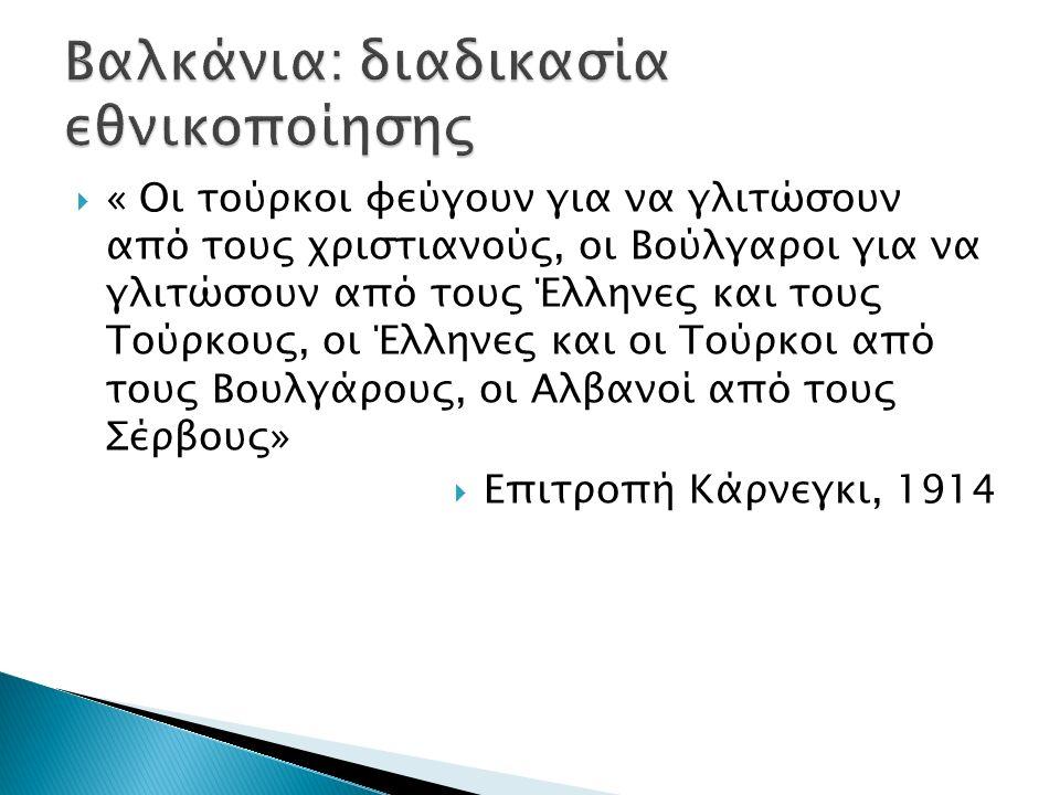  « Οι τούρκοι φεύγουν για να γλιτώσουν από τους χριστιανούς, οι Βούλγαροι για να γλιτώσουν από τους Έλληνες και τους Τούρκους, οι Έλληνες και οι Τούρ