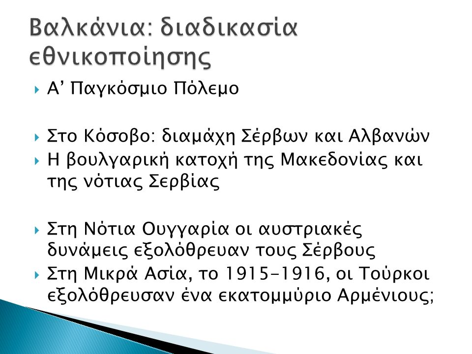  Α' Παγκόσμιο Πόλεμο  Στο Κόσοβο: διαμάχη Σέρβων και Αλβανών  Η βουλγαρική κατοχή της Μακεδονίας και της νότιας Σερβίας  Στη Νότια Ουγγαρία οι αυσ