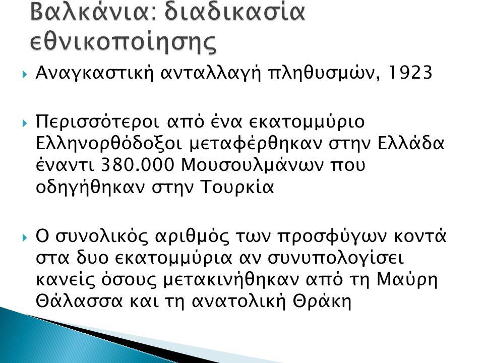  Αναγκαστική ανταλλαγή πληθυσμών, 1923  Περισσότεροι από ένα εκατομμύριο Ελληνορθόδοξοι μεταφέρθηκαν στην Ελλάδα έναντι 380.000 Μουσουλμάνων που οδη