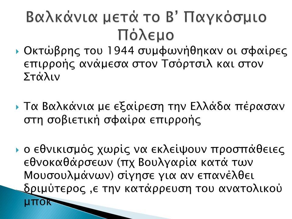  Οκτώβρης του 1944 συμφωνήθηκαν οι σφαίρες επιρροής ανάμεσα στον Τσόρτσιλ και στον Στάλιν  Τα Βαλκάνια με εξαίρεση την Ελλάδα πέρασαν στη σοβιετική