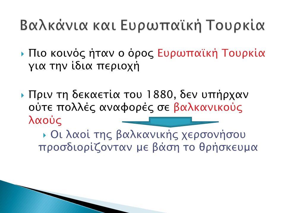  Καθοριστική για τις βαλκανικές εξελίξεις  1804: 1 η εξέγερση των Σέρβων  1815: 2 η εξέγερση των Σέρβων, αυτόνομη Σερβία υπό την Οθωμανική Πύλη  1830: Ανεξαρτησία Ελλάδας  1858: Ενοποίηση των Παραδουνάβιων Ηγεμονιών  Οι μέρες της Ευρωπαϊκής Τουρκίας είναι μετρημένες