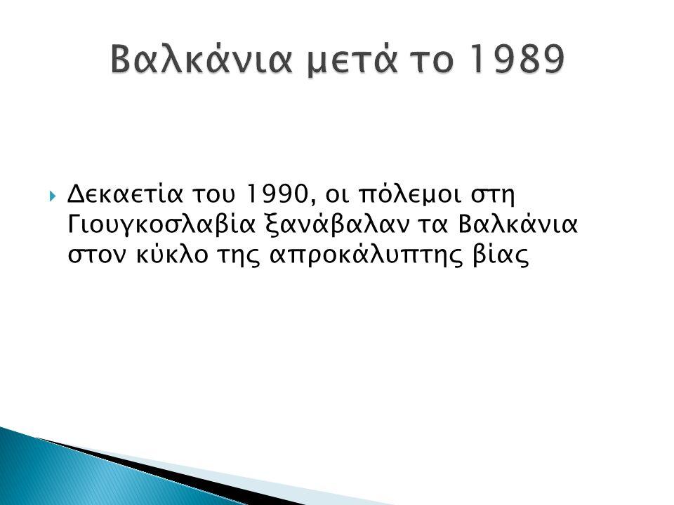  Δεκαετία του 1990, οι πόλεμοι στη Γιουγκοσλαβία ξανάβαλαν τα Βαλκάνια στον κύκλο της απροκάλυπτης βίας