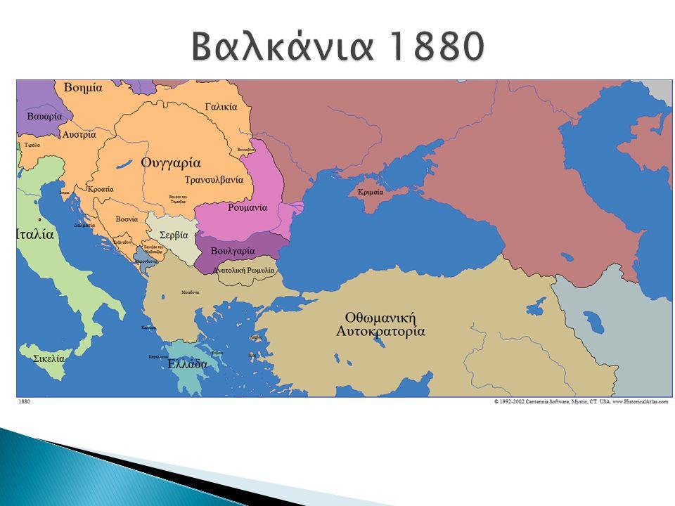  1875-1878: επανάσταση στην Ερζεςγοβίνη κατά της βαριάς φορολογίας που είχε επιβάλει η Πύλη  1877: η Ρωσία προστρέχει.