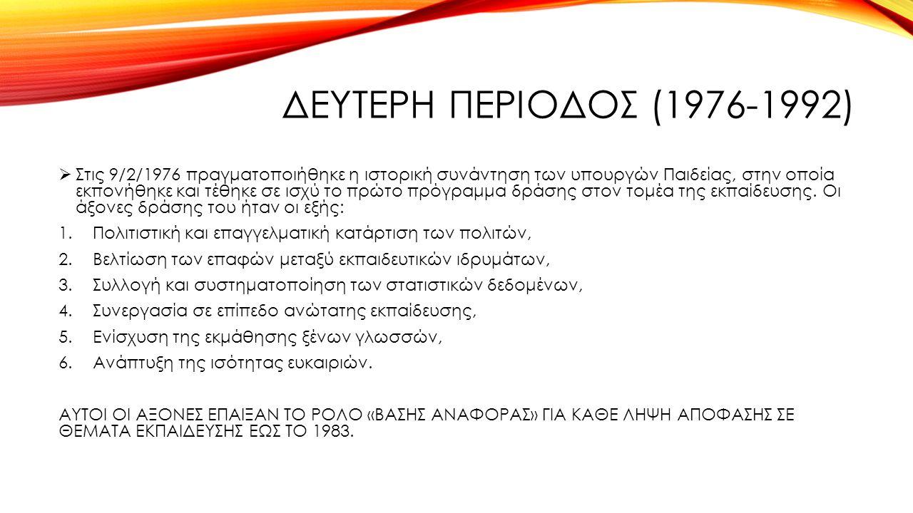 ΔΕΥΤΕΡΗ ΠΕΡΙΟΔΟΣ (1976-1992)  Στις 9/2/1976 πραγματοποιήθηκε η ιστορική συνάντηση των υπουργών Παιδείας, στην οποία εκπονήθηκε και τέθηκε σε ισχύ το πρώτο πρόγραμμα δράσης στον τομέα της εκπαίδευσης.